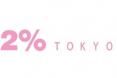 2%TOKYO(トゥーパーセントトウキョウ)