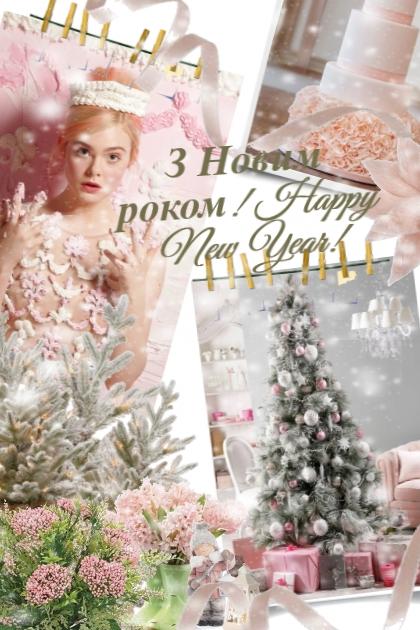 З Новим роком! Happy New Year!