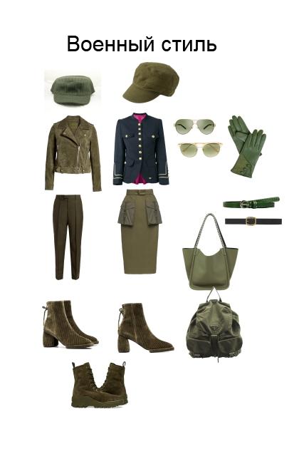 Военный стиль