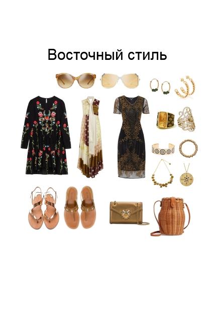 Восточный стиль