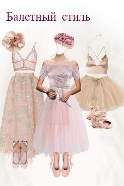 Балетный стиль
