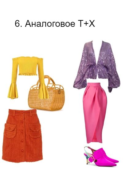 6. Аналоговое- Fashion set
