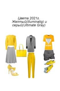 желтый и серый