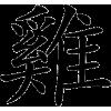 Calligraphy - Texte -