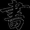 japanese - Texts -