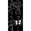 japanski - Testi -