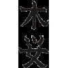 sakura - Uncategorized -